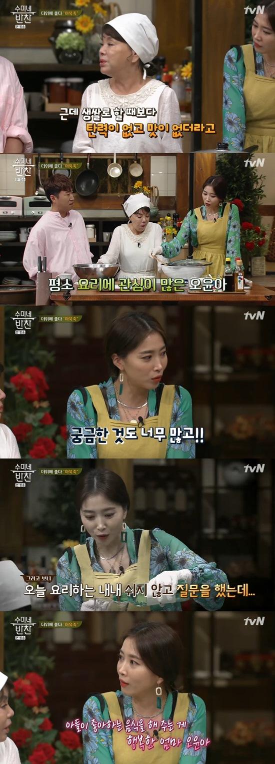 [Y리뷰] '수미네' 오윤아 출연해 숟가락 들고 '폭풍먹방'