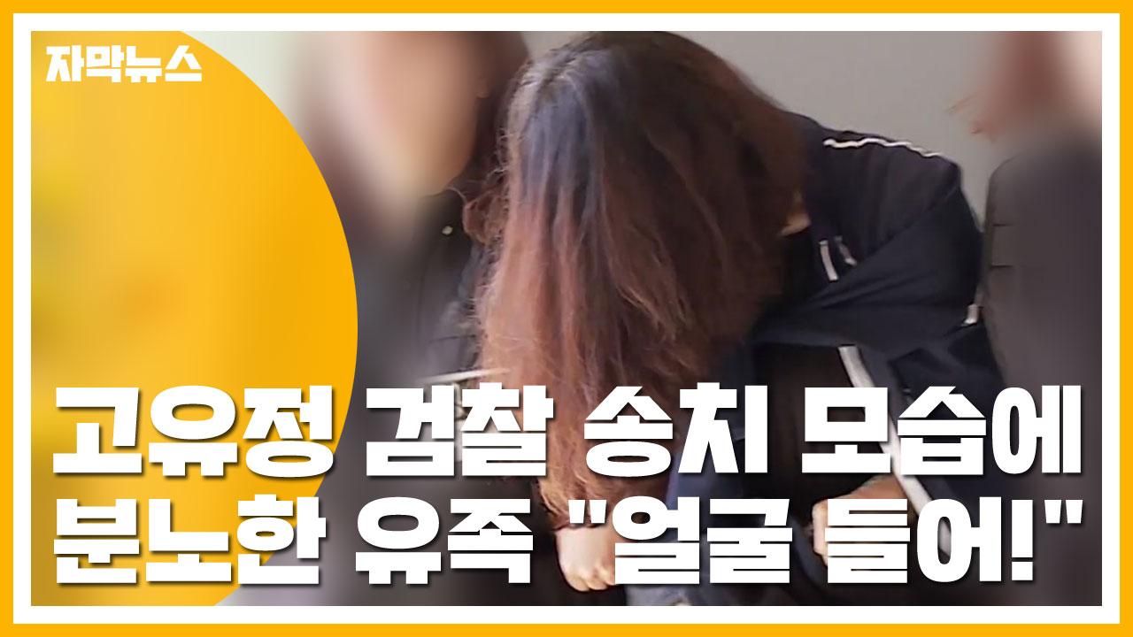 """[자막뉴스] 고유정 검찰 송치 모습에 분노한 유족 """"얼굴 들어!"""""""