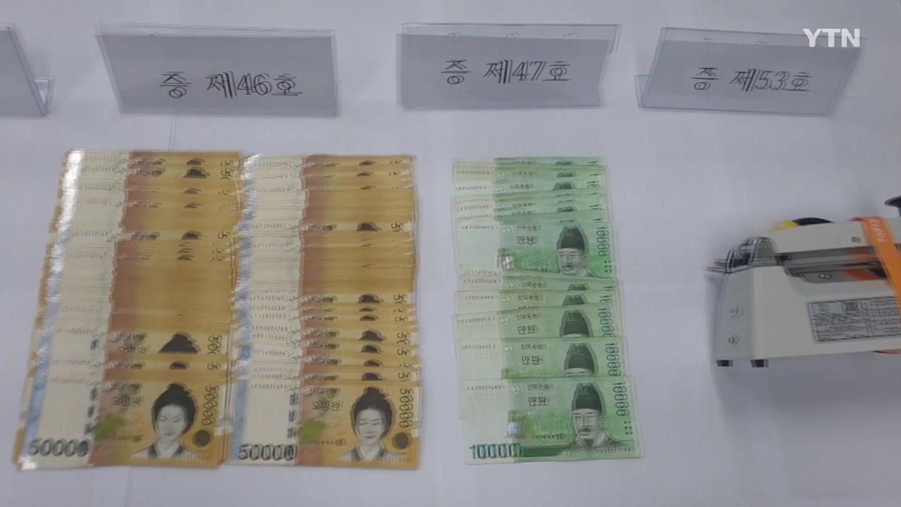 '던지기 수법' 마약 판매...중국인 판매총책 구속