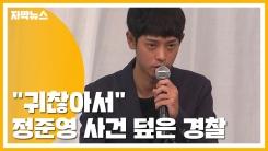 """[자막뉴스] """"귀찮아서""""...'정준영 몰카 사건' 덮은 경찰"""