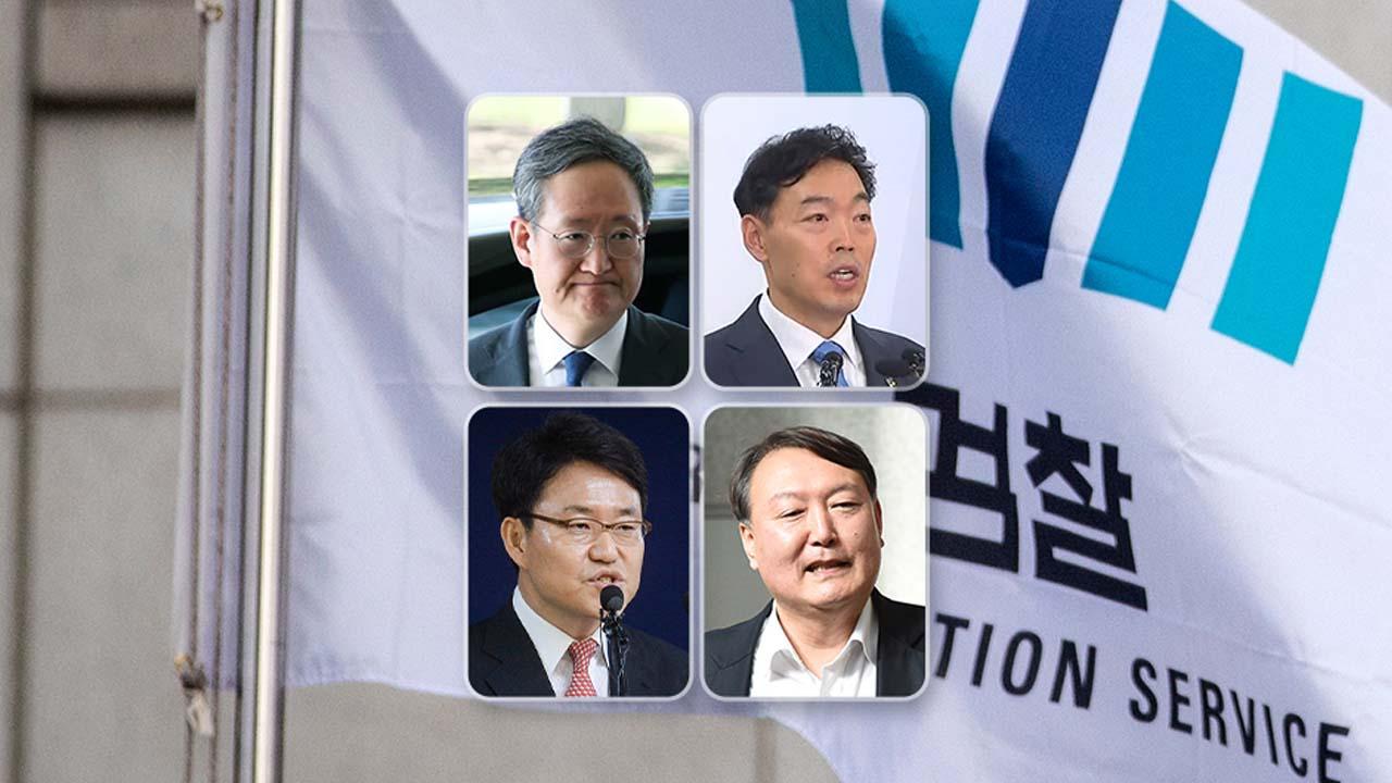 文정부 두 번째 검찰총장...봉욱·김오수·이금로·윤석열 '4파전' 압축