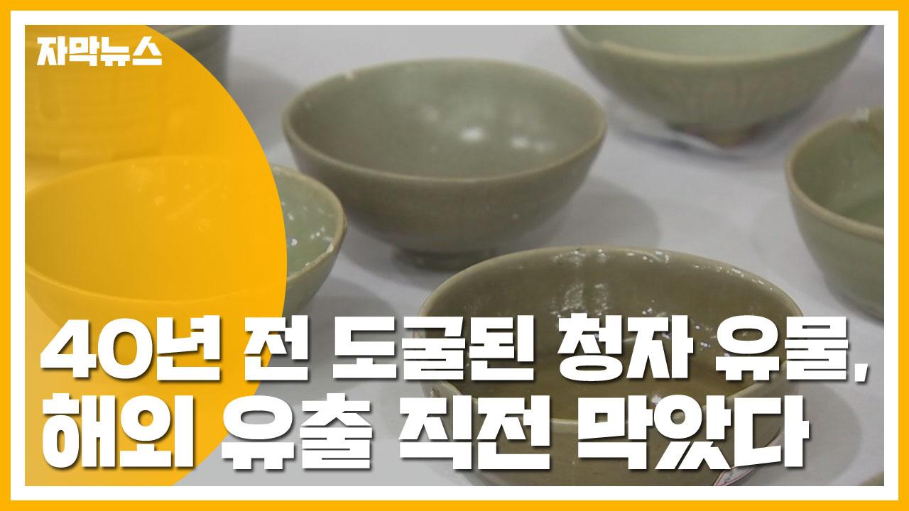 [자막뉴스] 40년 전 도굴된 청자 유물, 해외 유출 직전 막았다