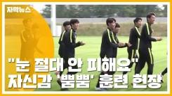 """[자막뉴스] """"눈 절대 안 피해""""...'기 싸움 팽팽' 태극 전사들"""