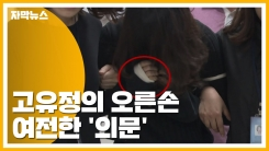 [자막뉴스] 고유정의 오른손·의붓아들의 죽음...여전한 '의문'