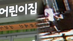 성동구 어린이집 '흉기 난동'...교사 등 3명 다쳐