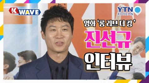 [K-CELEB] 영화 '롱 리브 더 킹' 김래원, 진선규