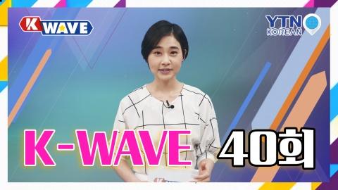 K-WAVE 40회