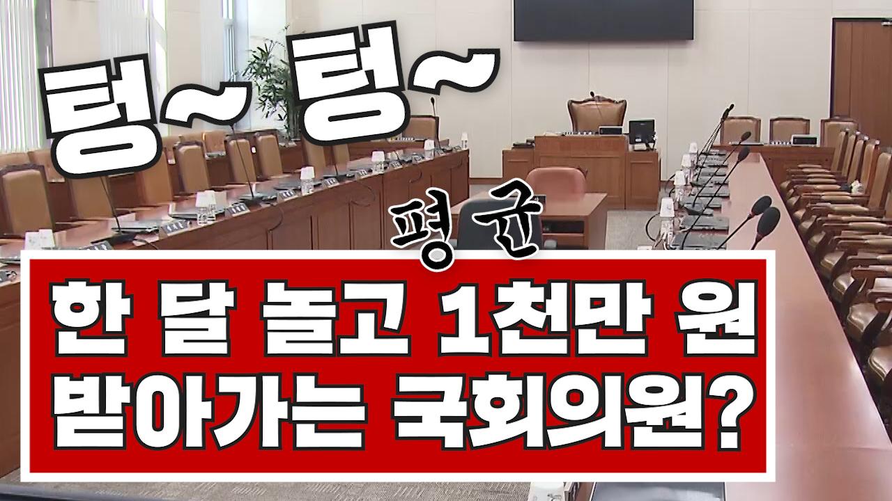 [3분뉴스] '노는 국회'...일 안 하고 받는 월급이 1,000만 원?