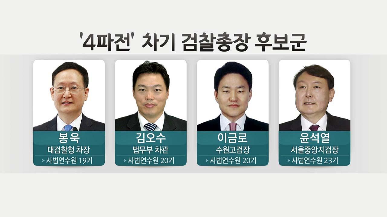"""""""파격? 안정?""""...차기 검찰총장에 쏠린 눈"""