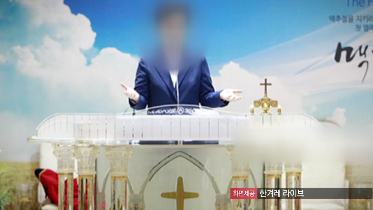 종교계의 노동 착취...'헌신 페이'의 민낯