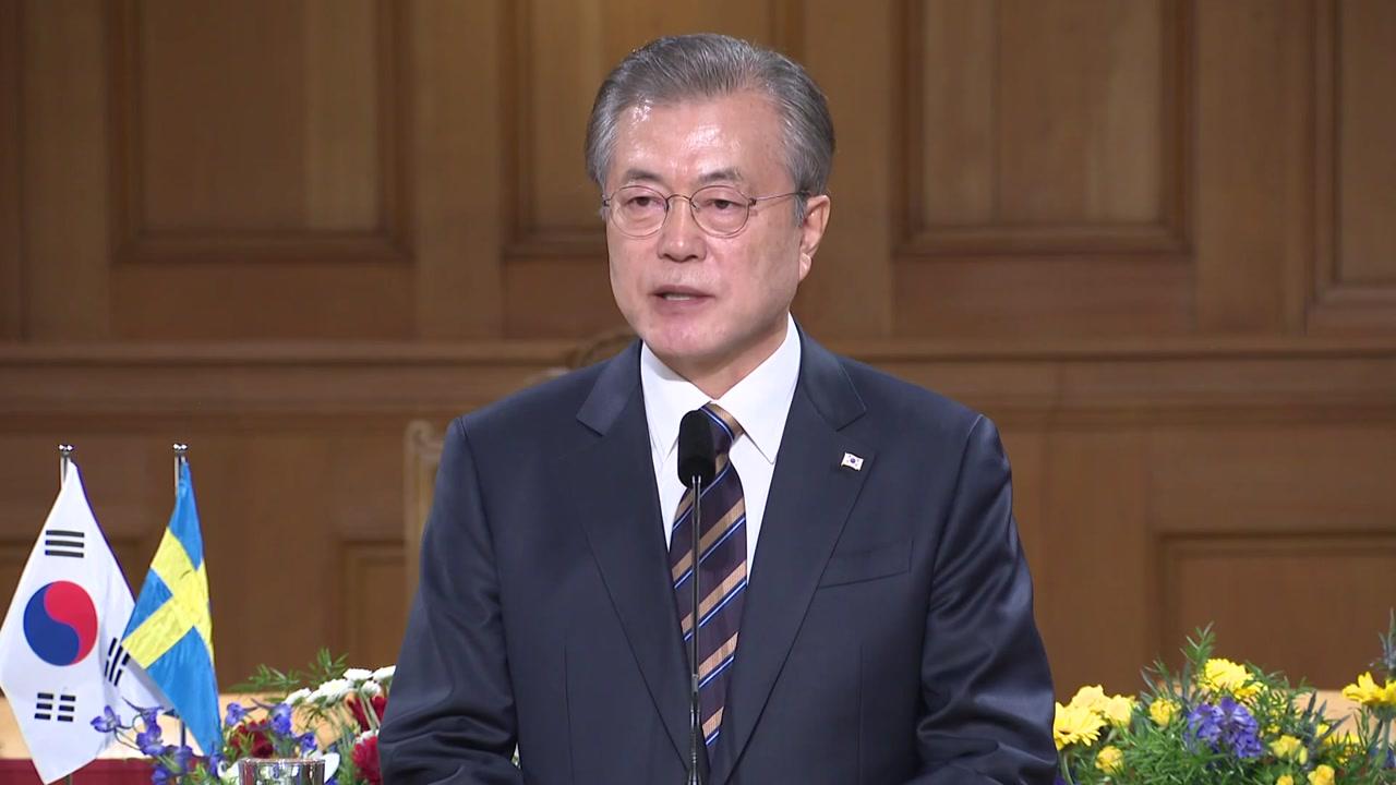 """문 대통령 """"北, 완전한 핵 폐기 의지 밝혀야...평화 지키는 것은 대화"""""""