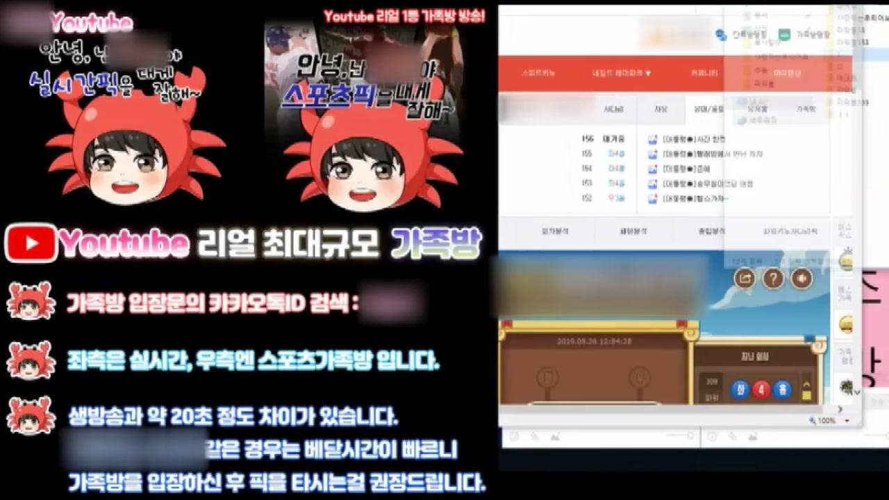 '불법 도박 강의'...억대 챙긴 유튜버 구속