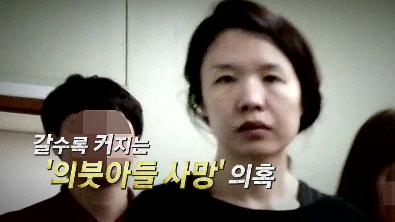갈수록 커지는 '고유정 의붓아들 사망' 의혹