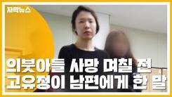 [자막뉴스] 고유정 의붓아들 사망 며칠 전, 남편에게 전한 말
