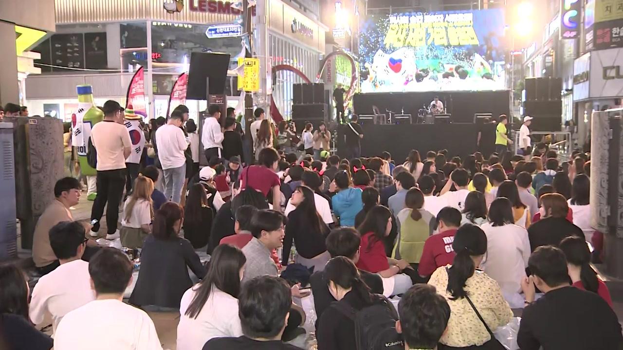 전국이 붉은 물결...곳곳에서 거리 응원전