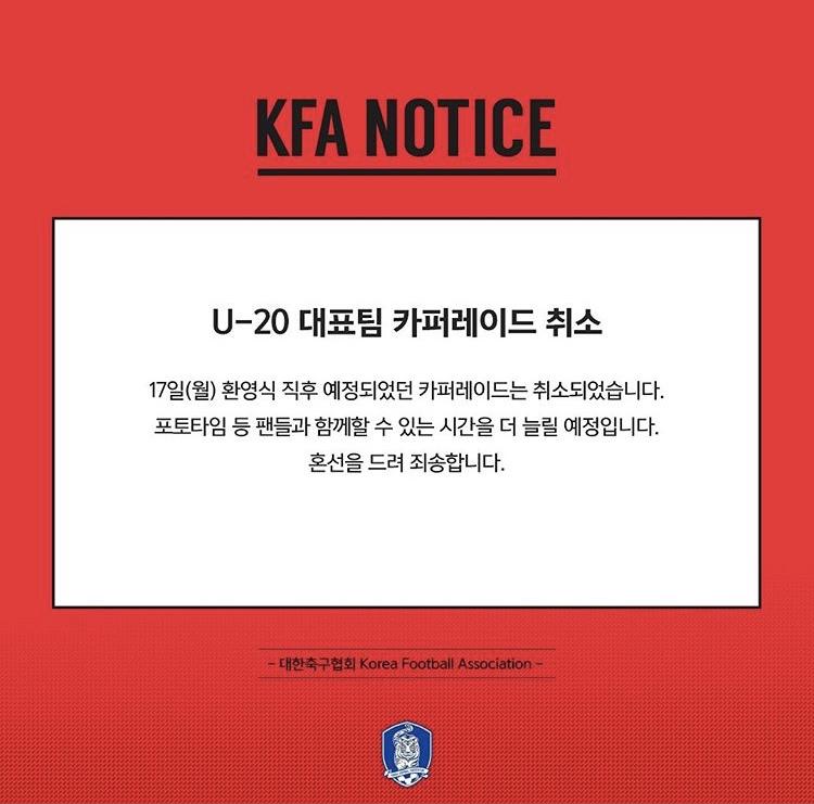 """U-20 대표팀, 카퍼레이드 돌연 취소...""""팬과 함께할 시간 늘릴 예정"""""""