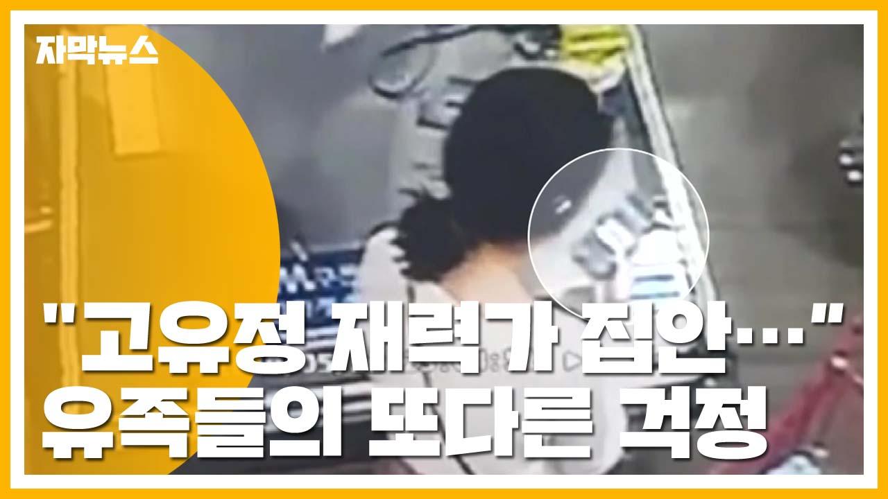 """[자막뉴스] 유족들 """"고유정 재력가 집안...처벌 제대로 받지 않을까 우려"""""""