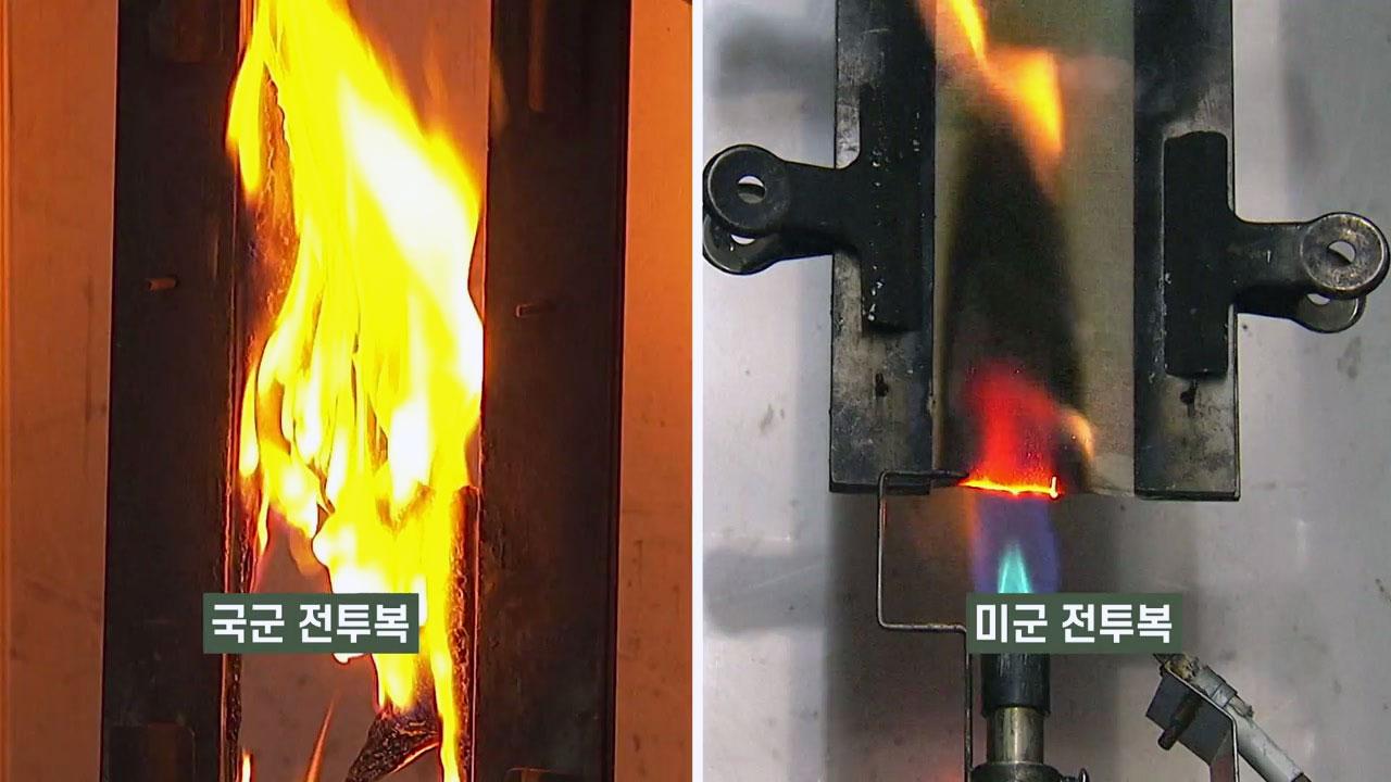 韓 전투복, 불똥 '뚝뚝'...美 군복과 뚜렷한 차이