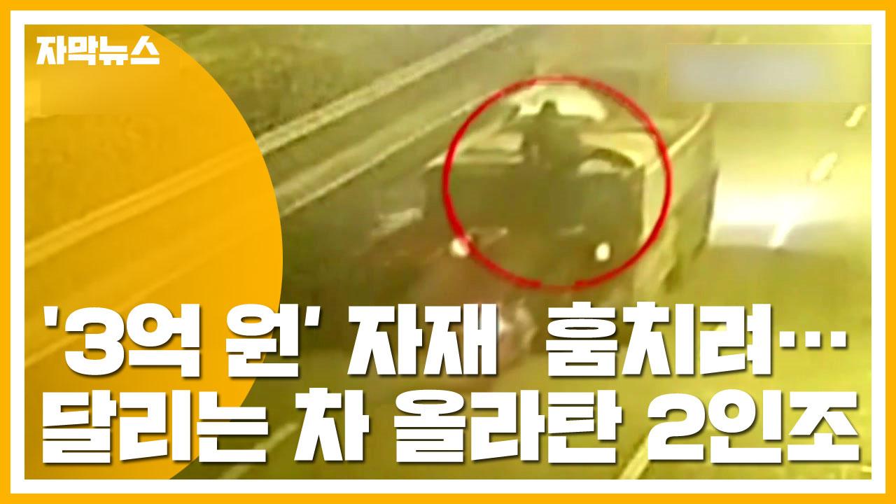 [자막뉴스] '화물차를 털어라'...中 달리는 트럭 절도범 등장
