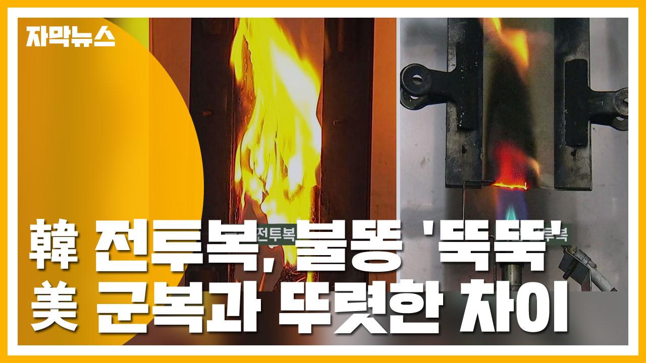 [자막뉴스] 韓 전투복, 불똥 '뚝뚝'...美 군복과 뚜렷한 차이