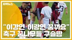 """[자막뉴스] """"이강인·이광연 꿈꿔요""""...축구 꿈나무들 구슬땀"""