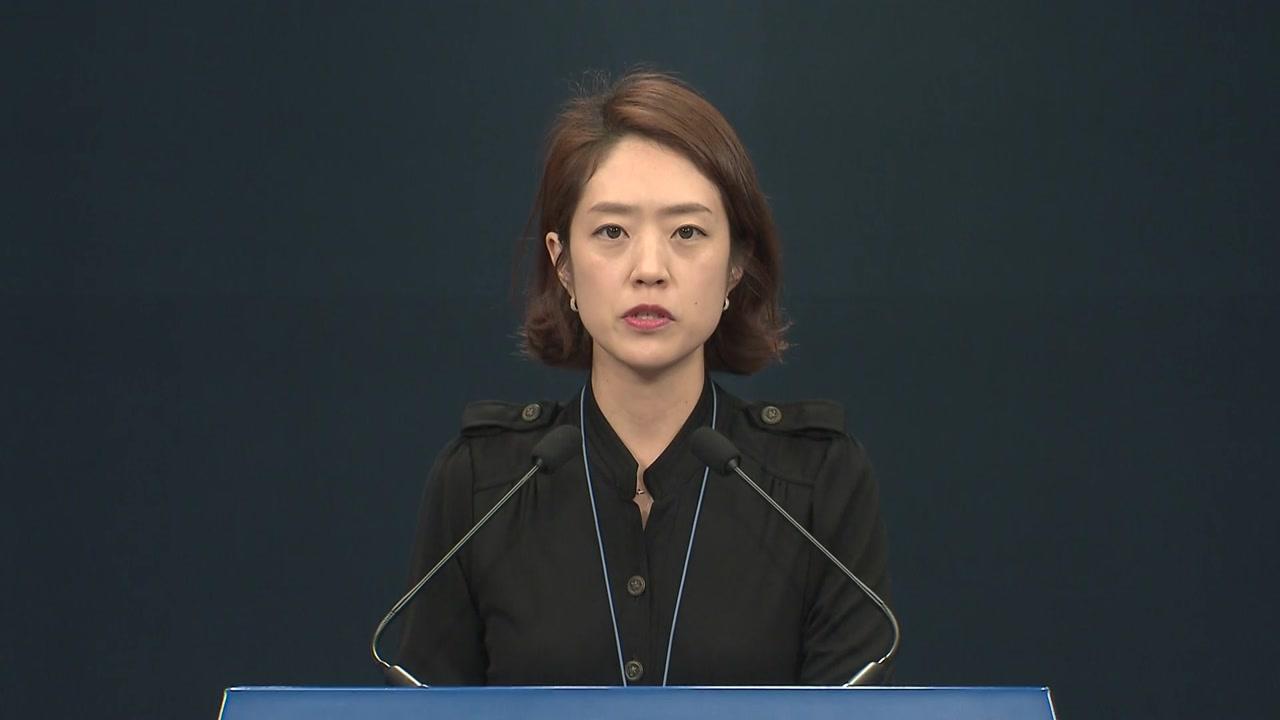 [속보] 문 대통령, 검찰총장 후보자로 윤석열 지명
