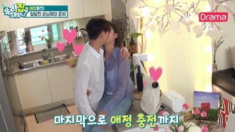 [Y리뷰] '우리집에 왜왔니' 송재희♥지소연 신혼집들이 (ft.스킨십)