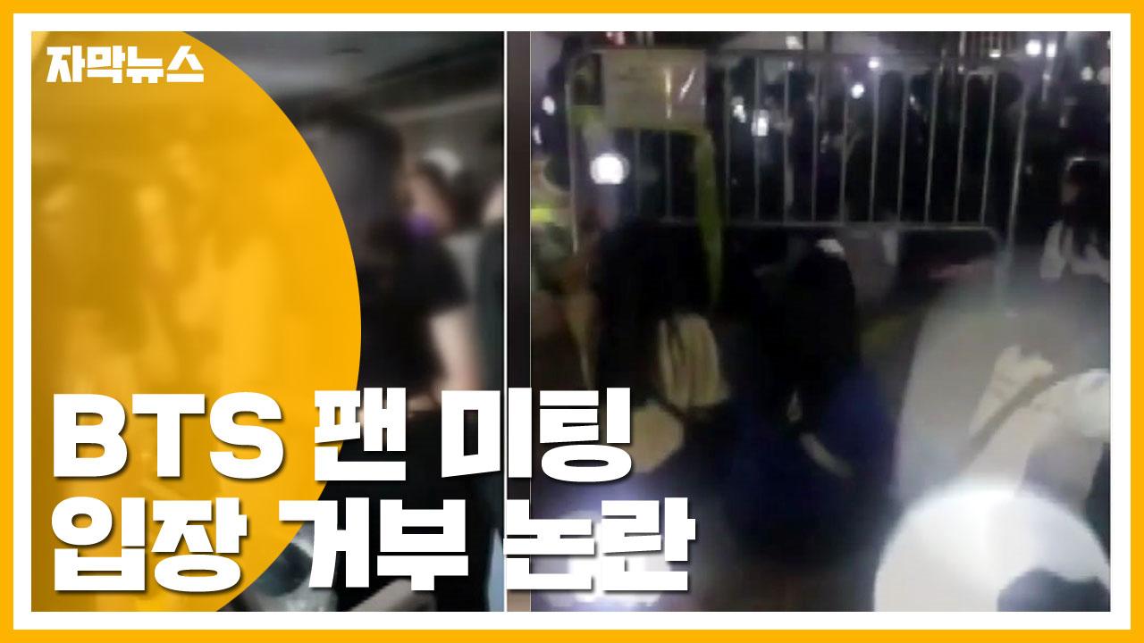"""[자막뉴스] BTS 팬 미팅 입장 거부 논란...""""암표 근절해야"""""""