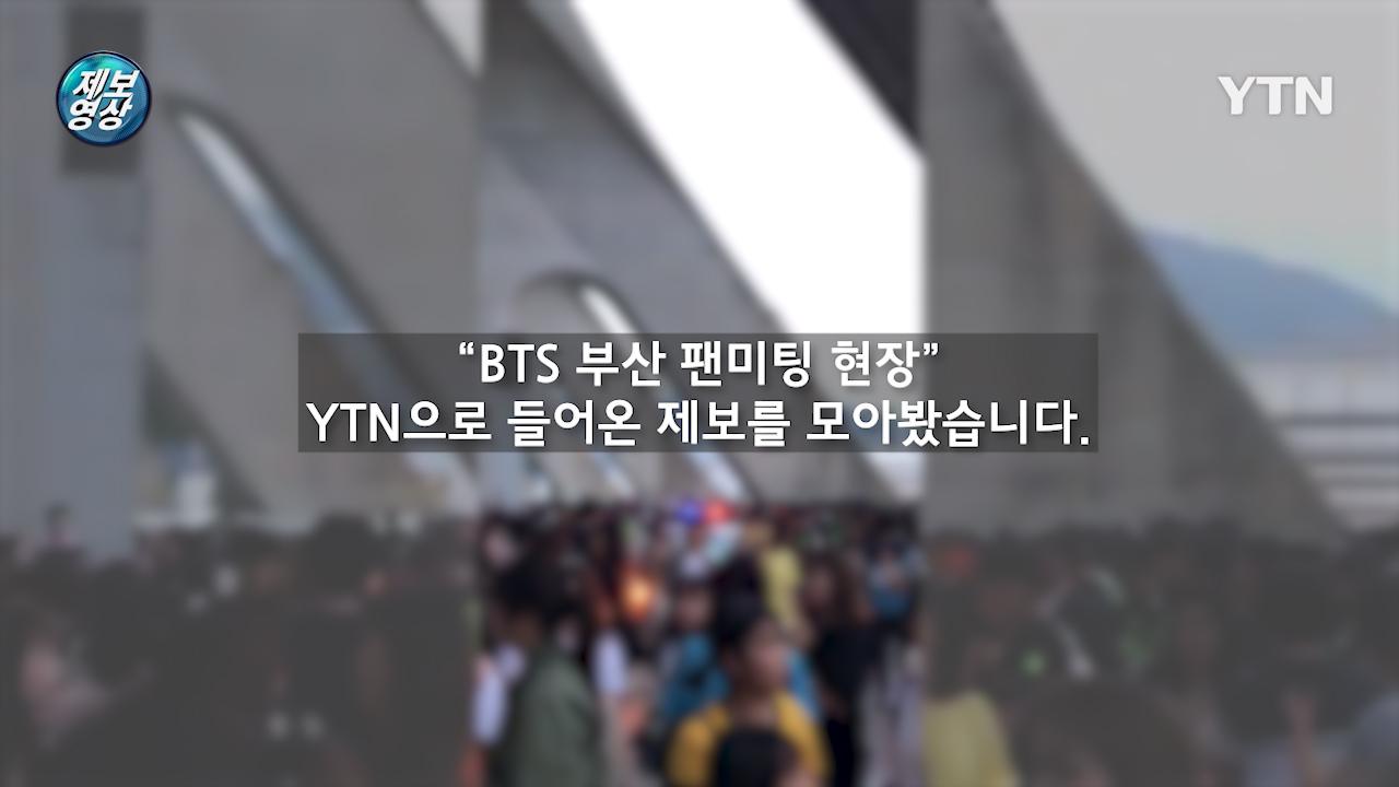 [제보영상] 부산 BTS 팬미팅 현장 무편집 제보영상