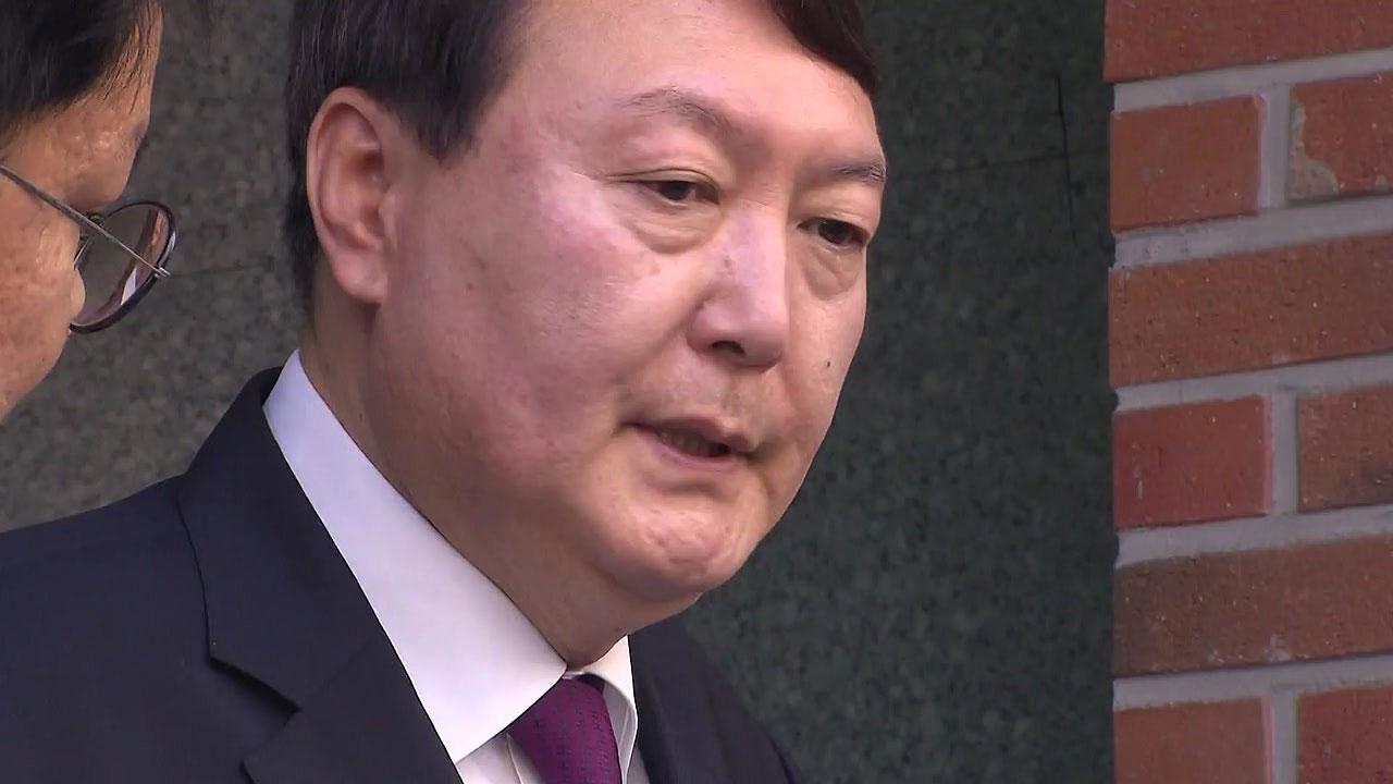 문 대통령, 새 검찰총장에 윤석열 지명...적폐 수사·검찰 개혁 의지