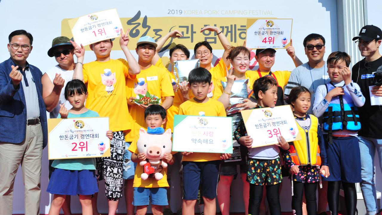 한돈자조금, '2019 돈고돈락 캠핑 페스티벌' 성황리 개최