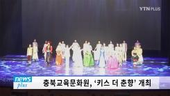 """댄스 뮤지컬로 재해석한 춘향전…충북교육문화원서 열린 """"키스 더 춘향"""" 뜨거운 반응"""