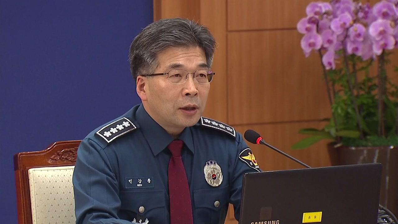 """경찰청장 """"YG 마약 의혹 사건 원점에서 재수사"""""""