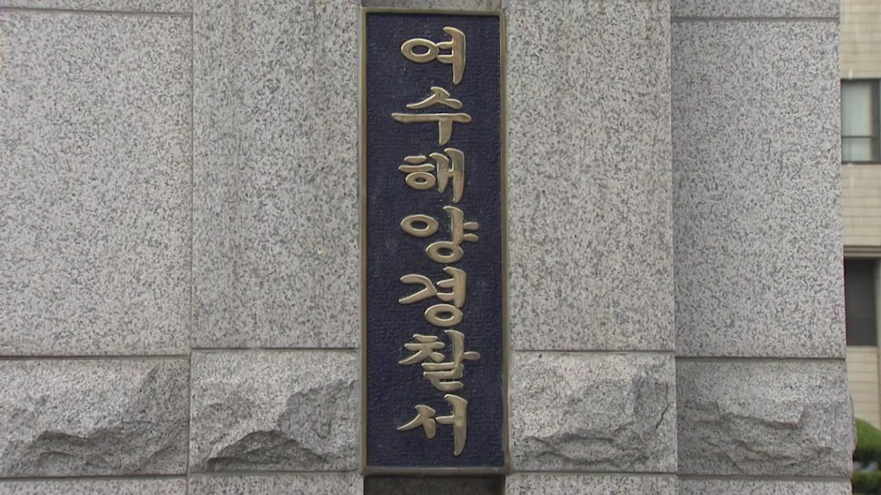 고흥 해변 손 묶인 40대 여성 시신 발견