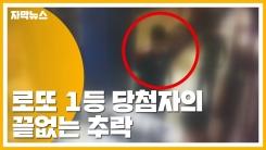[자막뉴스] 로또 1등 당첨자의 끝없는 추락
