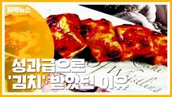 [자막뉴스] 태광그룹 계열사, 성과급을 '김치'로 받았던 이유