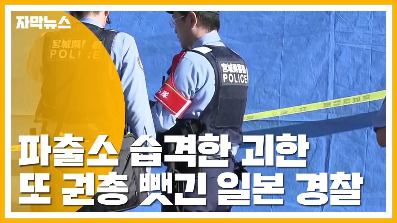 [자막뉴스] 파출소 습격한 괴한...또 권총 뺏긴 일본 경찰