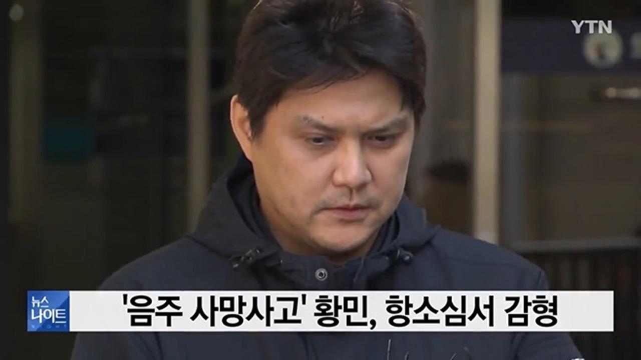 '음주 사망사고' 황민, 1년 감형에도 상고...대법원 간다