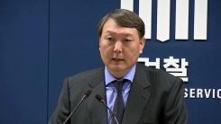 '강골' 윤석열 검찰총장 지명...'검찰개혁' 성공할까?