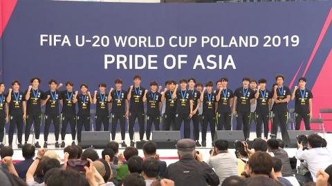 '준우승' U-20 대표팀에 포상금 6억 지급