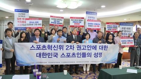 """스포츠 관련 7개 단체 """"혁신위 권고안 재논의 필요"""""""
