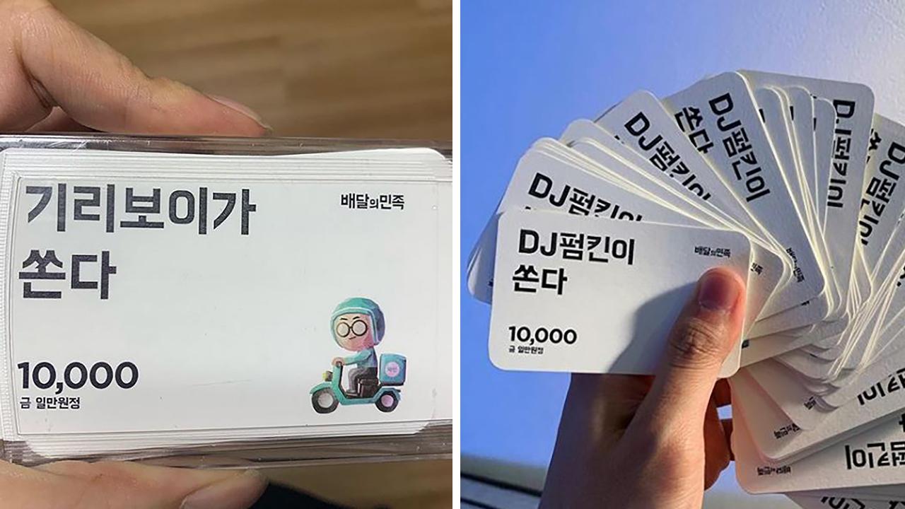 """""""유명인에게만 1만 원?""""...배달의 민족 할인쿠폰 마케팅 원성"""
