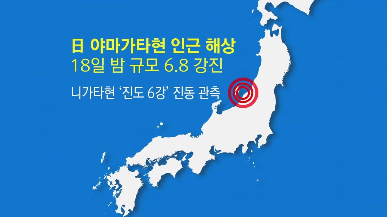 日 니가타현에서 강진 발생...쓰나미 주의보