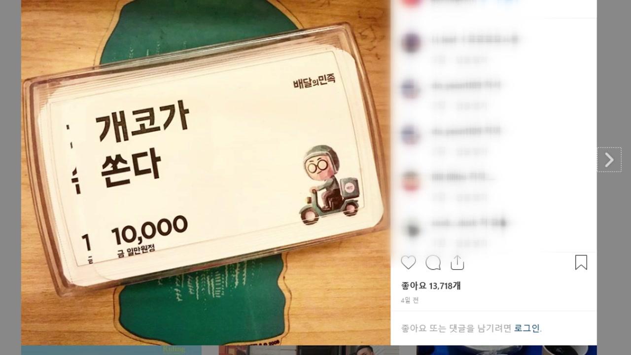 배달 앱 쿠폰들 '말썽'...연예인 협찬 논란에 부정 발급까지