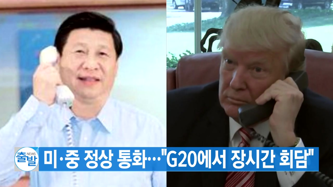 "[YTN 실시간뉴스] 미·중 정상 통화...""G20에서 장시간 회담"""