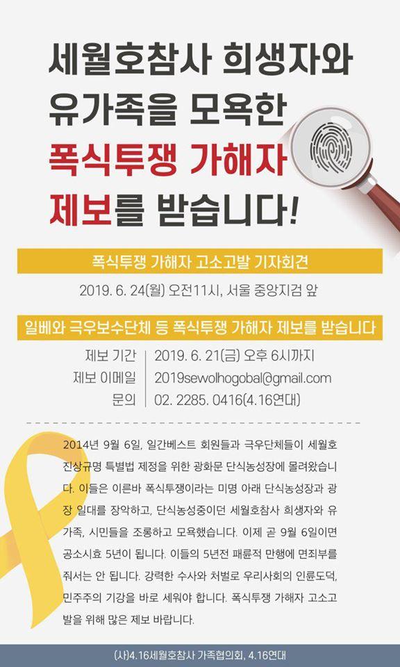 세월호 유가족들 '폭식투쟁 가해자' 제보 받는다