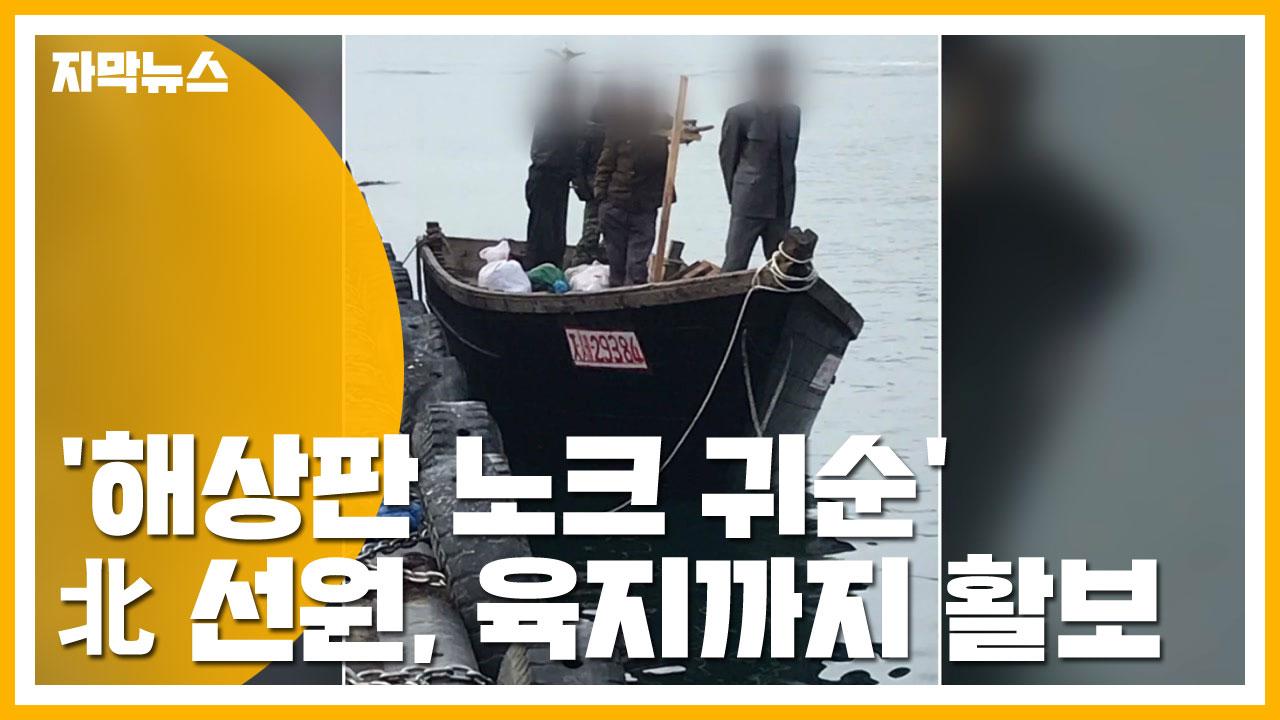 [자막뉴스] '해상판 노크 귀순' 북한 선원, 육지까지 활보