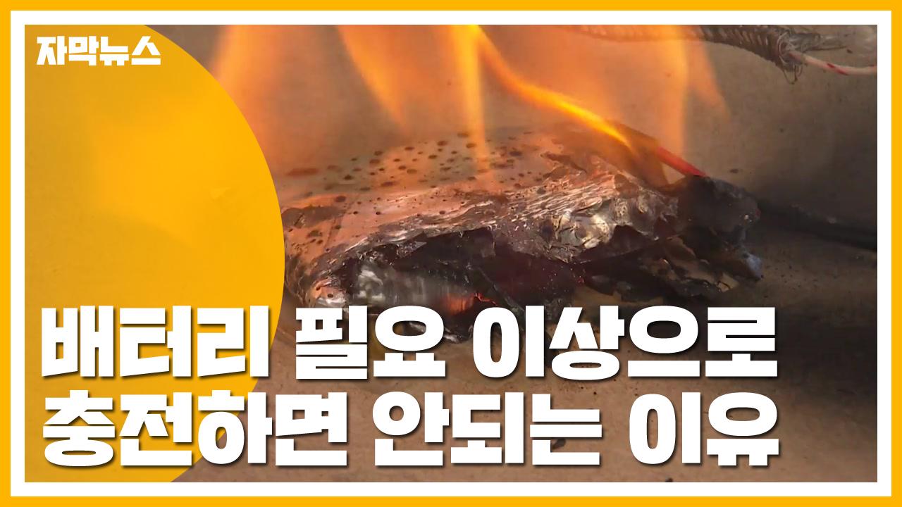[자막뉴스] 리튬배터리 과충전, 이렇게 무섭습니다