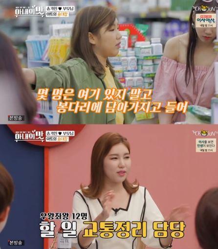 '아내맛' 송가인, 미스트롯 멤버들과 힐링 MT... '큰손' 인증