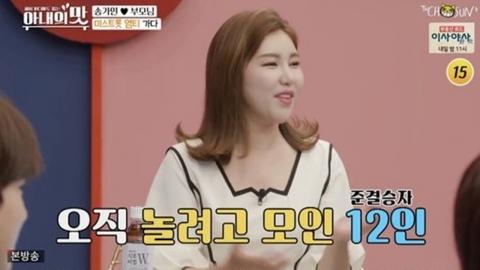 [Y리뷰] '아내맛' 송가인, 미스트롯 멤버들과 힐링 MT... '큰손' 인증